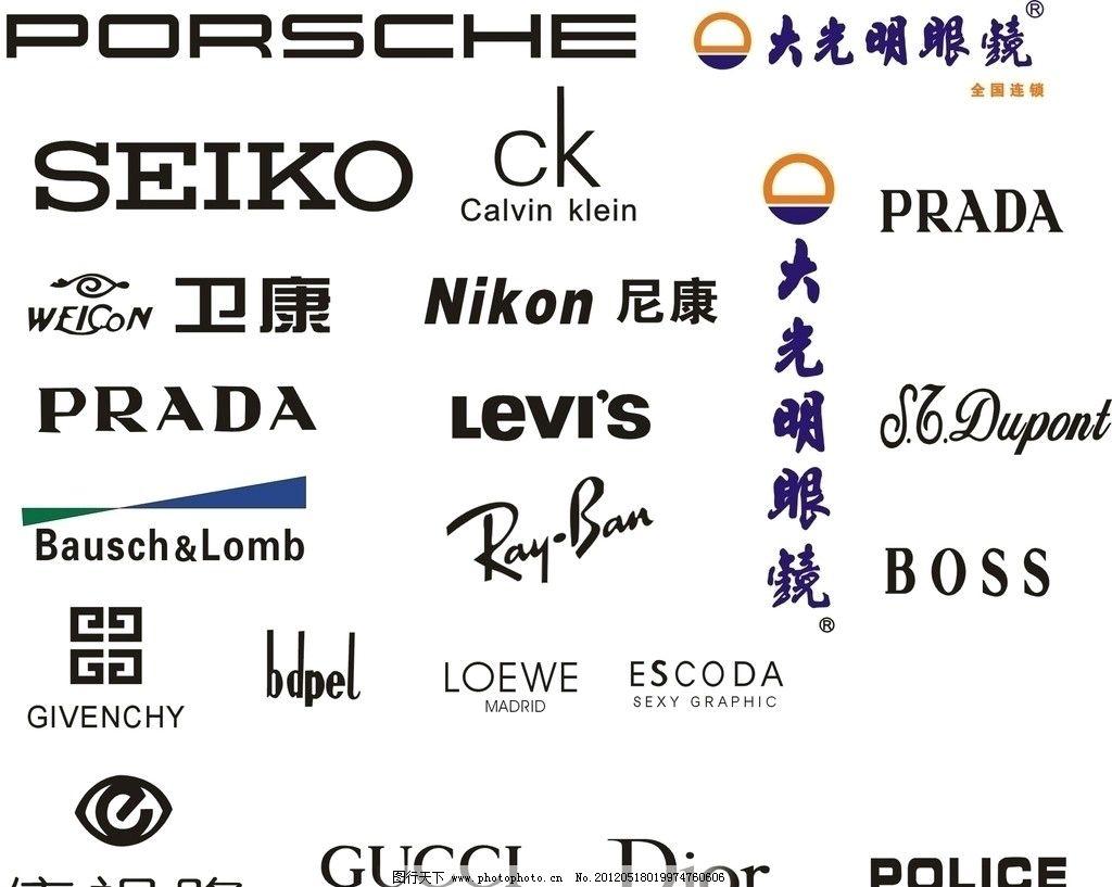 眼镜logo 眼镜标志 保时捷眼镜标志 大光明眼镜标志 卫康标志