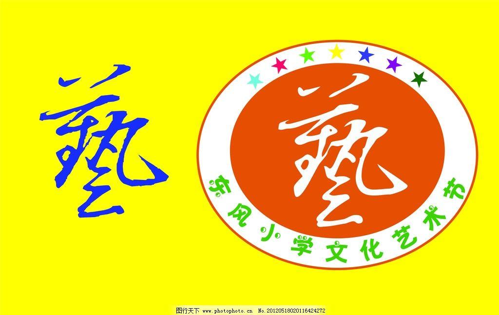 校园艺术节徽标图片