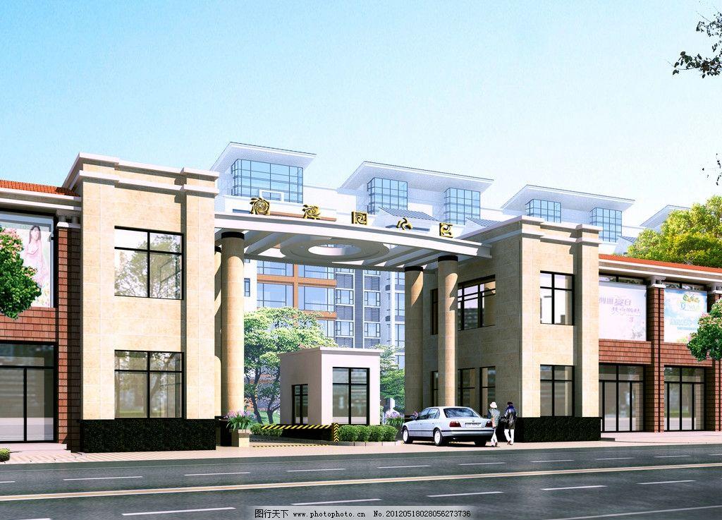 小区大门 小区大门效果图 建筑设计 环境设计 设计 300dpi jpg