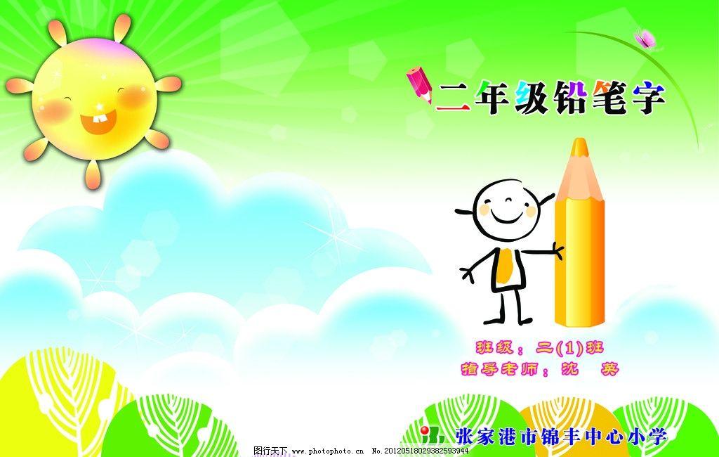 书法封面图片,学校 绿色 背景 儿童 卡通 小学 底图图片