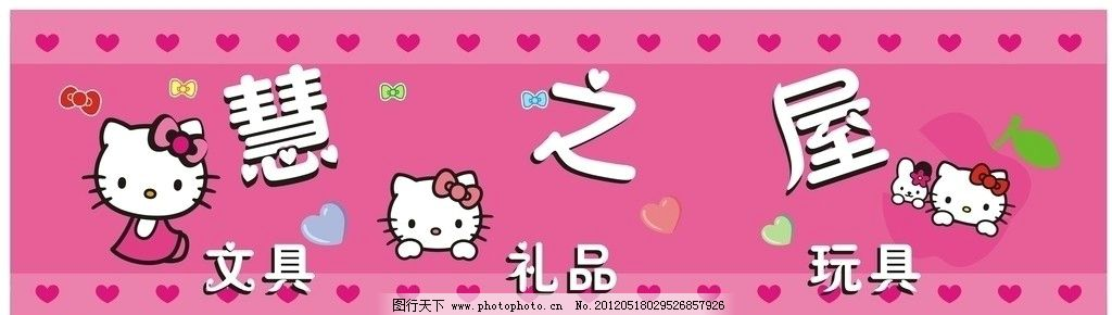 苹果 蝴蝶结 心形 卡通 粉红 广告牌 精品门头 绿叶 文具 礼品 可爱