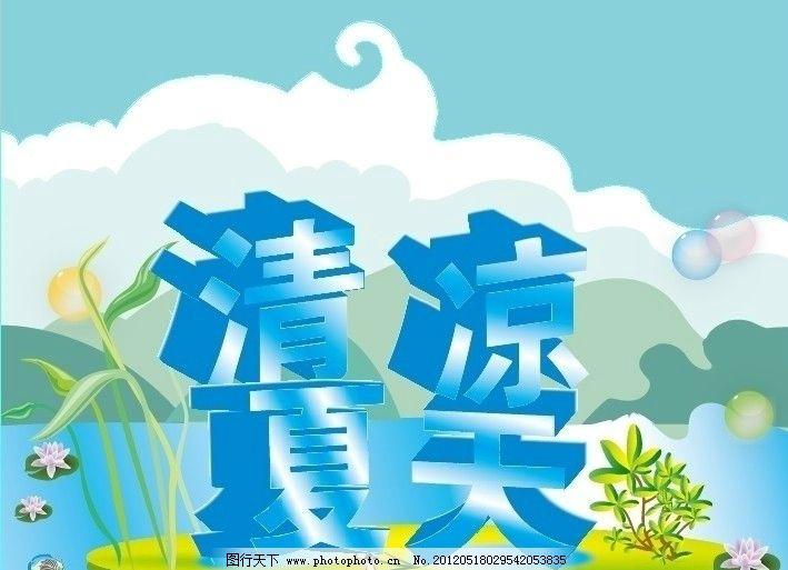 自然风景 蓝天