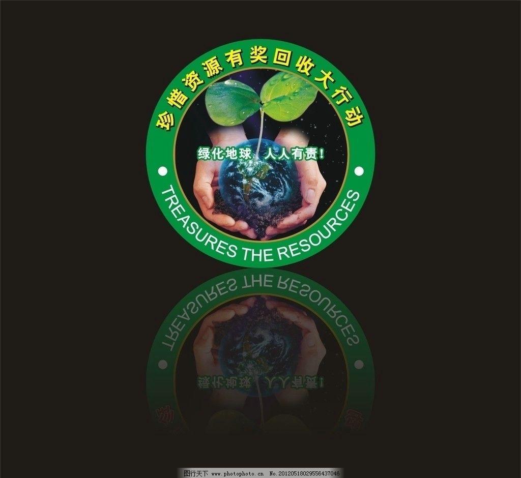 珍惜资源 保护地球 绿化地球人人有责 保护环境 有奖活动 双手托地球图片