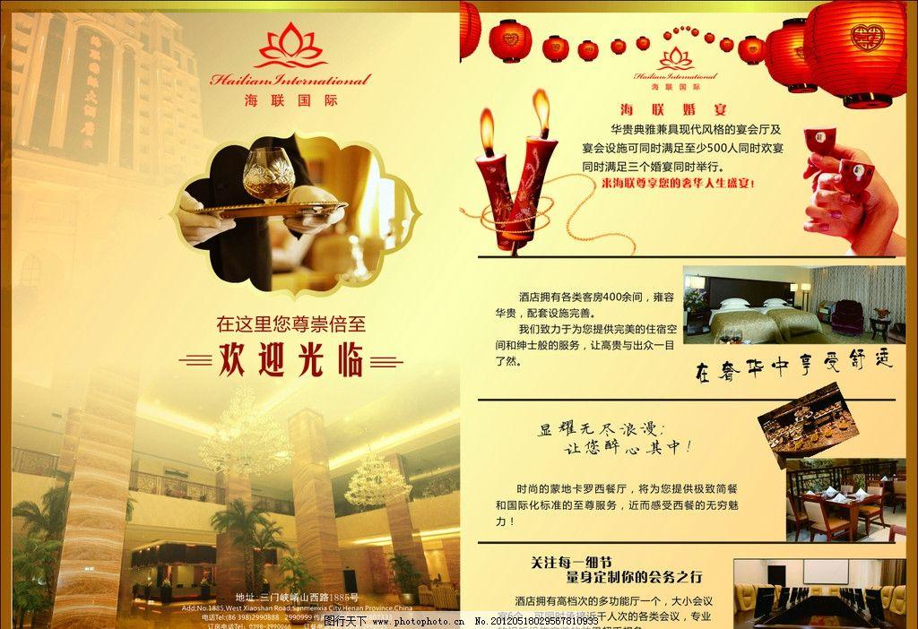 海联国际大酒店宣传册 海联国际 婚宴 西餐 会议      广告设计 矢量