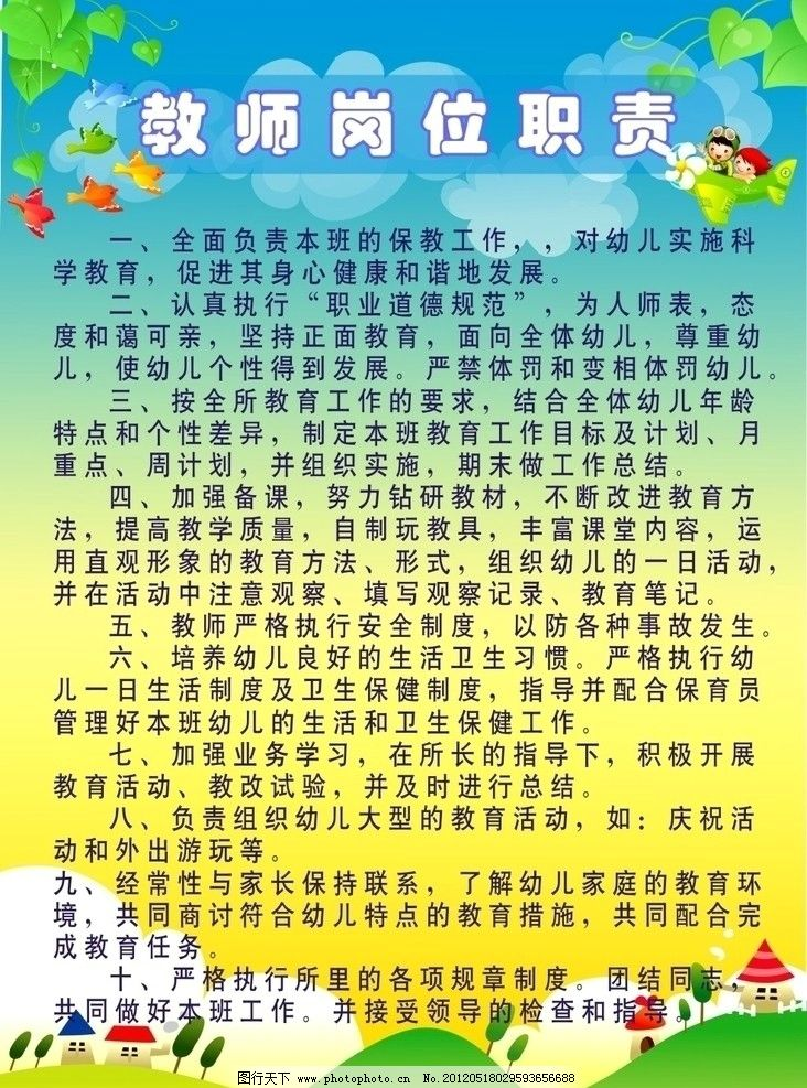 幼儿园制度 幼儿园 制度 晨检 广告设计 矢量 cdr
