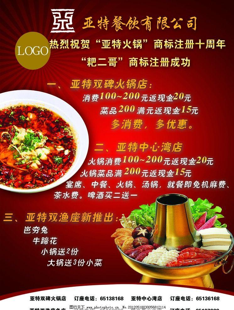 火锅海报 火锅 餐饮 饮食 好吃 重庆火锅 麻辣 海报设计 广告设计模板图片
