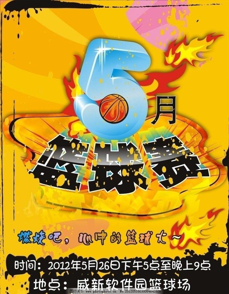 篮球赛海报 篮球 火焰 立体字 背景 花边 模板 失量图 海报设计 广告