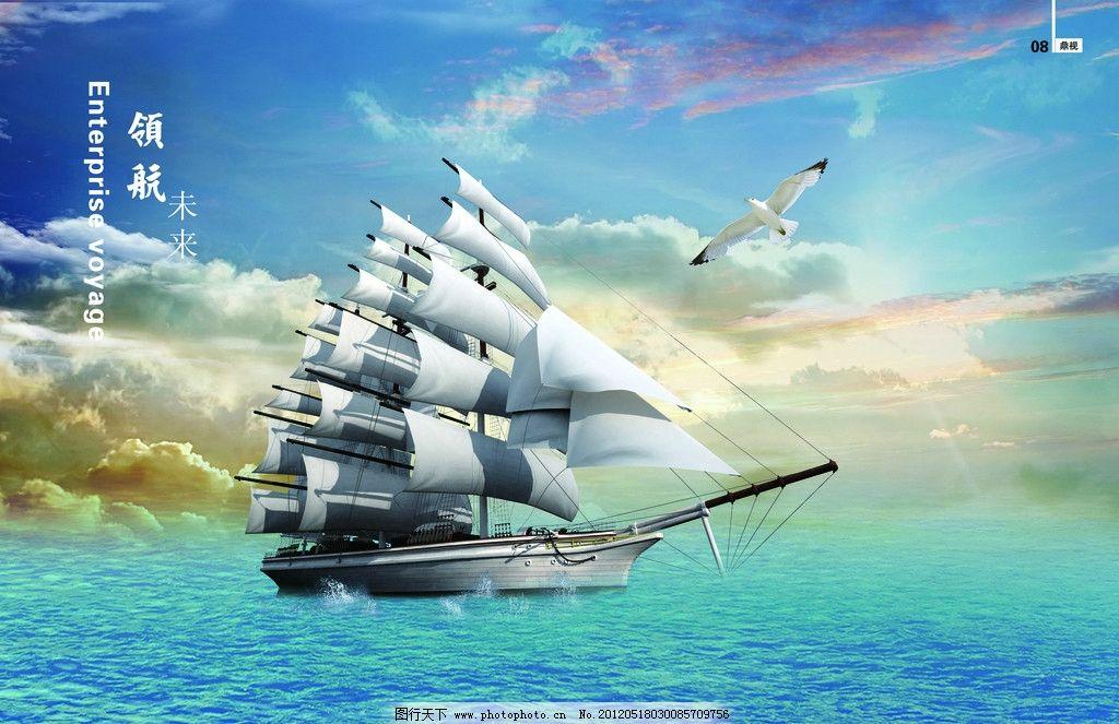 设计图库 广告设计 海报设计  领航未来 帆船 海上帆船 扬帆起航 一帆