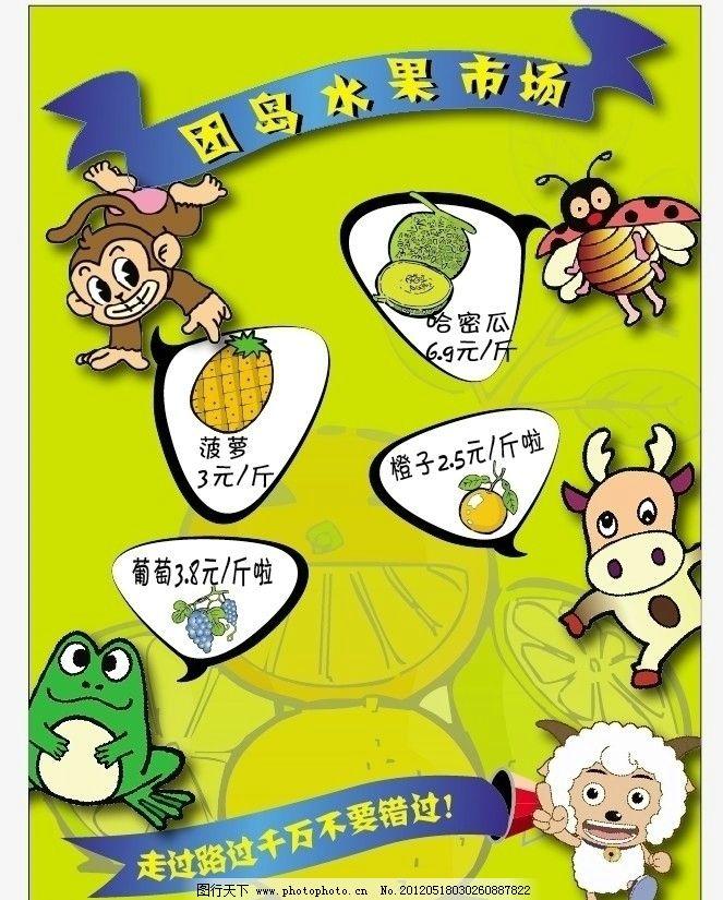 水果pop 卡通pop dm宣传单