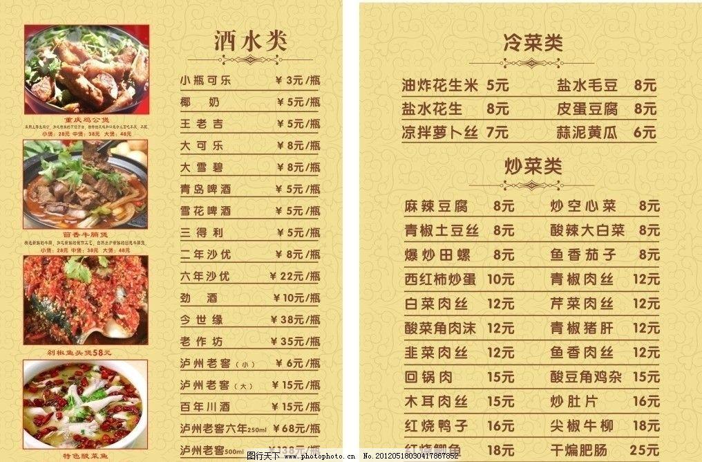 菜单 菜谱 边框 底纹 花纹 高档菜单 酸菜鱼 剁椒鱼头 烧鸡公 菜单