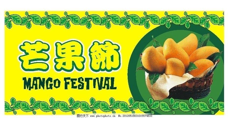 芒果 芒果节 叶子 其他设计 广告设计 矢量 cdr
