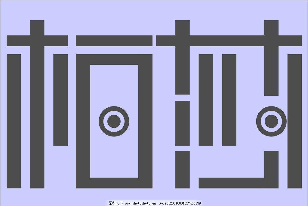 柏莎字体设计 几何手法 其他设计 广告设计 矢量