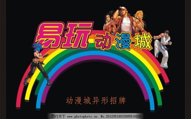 电玩城 店面设计 动画人物 动漫 动漫城 广告设计 酒吧招牌 卡通人物