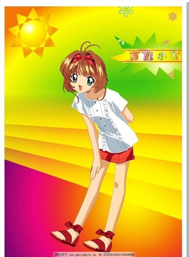 女孩 百变小樱 矢量图 人物 动漫 动画 小女孩 可爱 清纯 童年 快乐