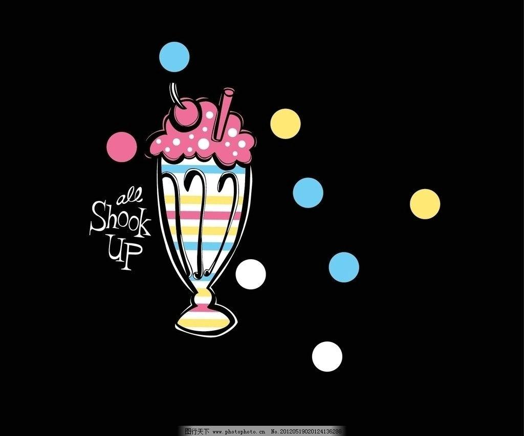 饮料 冰淇淋图片