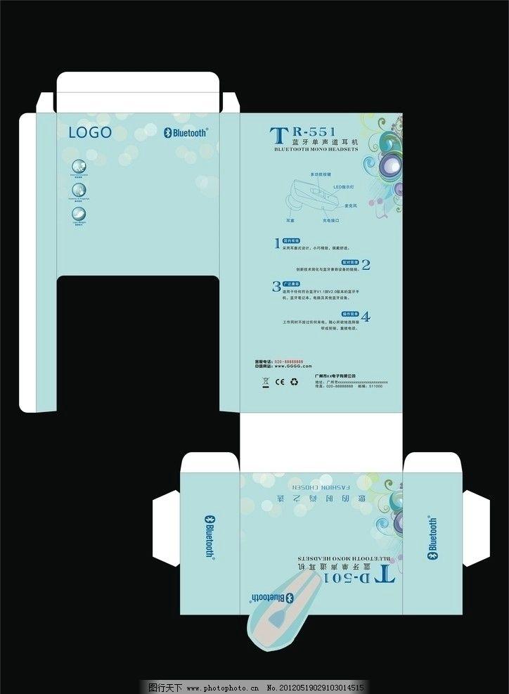 蓝牙耳机包装盒 蓝牙耳机 包装 单声道 立体声 简约 蓝牙图标 电子