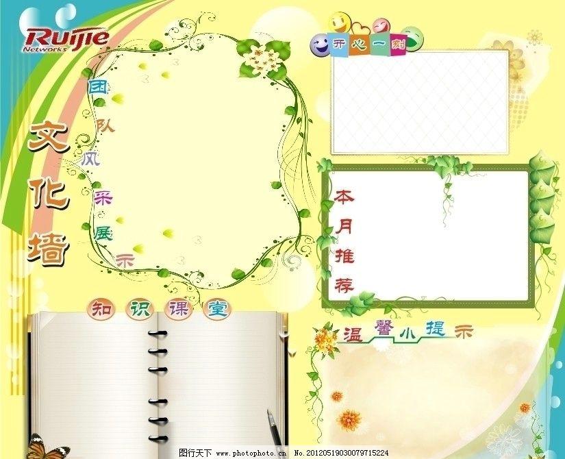 知识课堂 团队风采展示 温馨小提示 课本 钢笔 蝴蝶 笑脸 树藤框 气泡