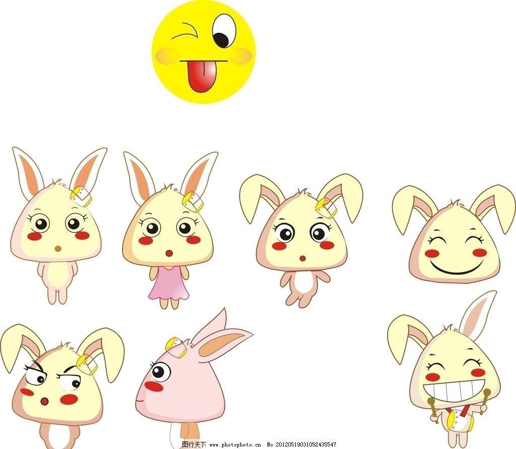 卡通可爱兔子 喜 怒 哀 乐的可爱兔子 调皮表情 为兔子的生活加上了