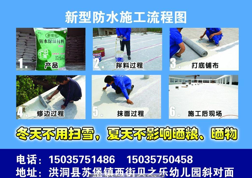 防水 防水工艺流程图 新型防水