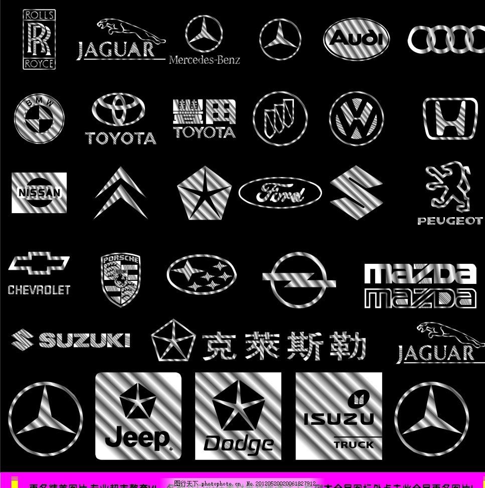 名车标志 汽车标志 欧宝 广州标志 三菱 五十铃 劳斯莱斯 宝马奔驰图片