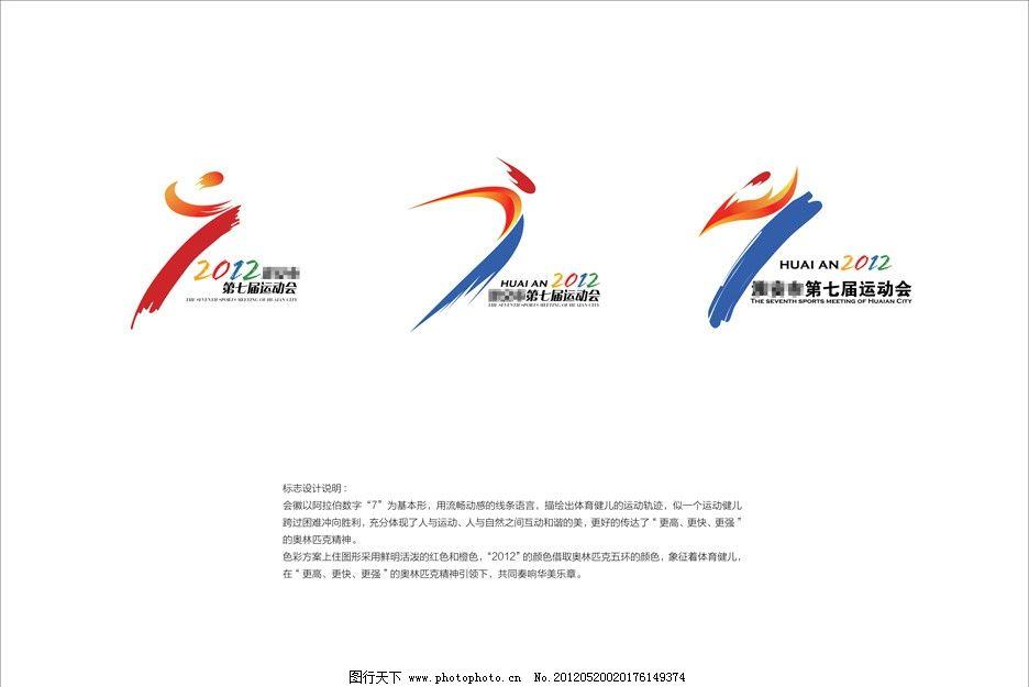 黄山运动会标志设计图