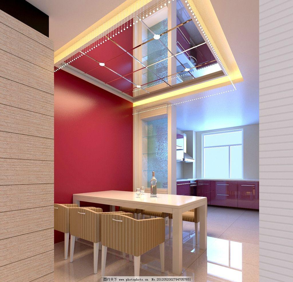 客厅效果图 餐厅效果图 餐桌 餐厅吊顶 餐厅渲染图 室内设计 环境设计