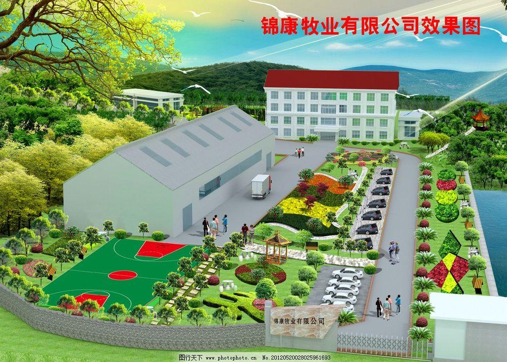 牧业效果图 厂区效果图 绿化效果图 建筑效果图 建筑绿化 建筑素材