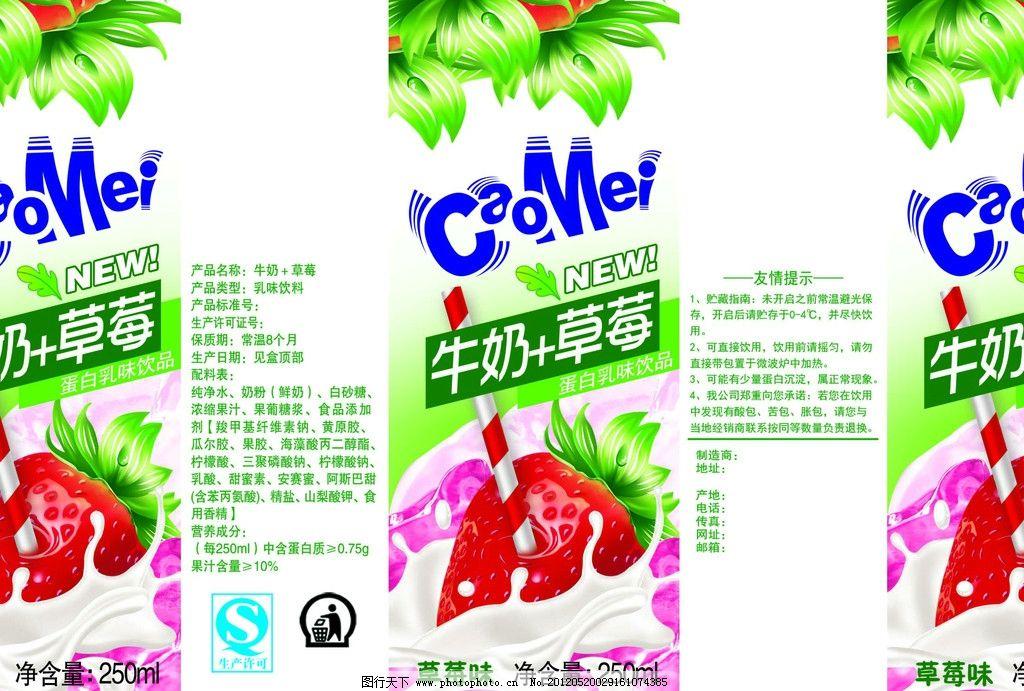 奶花 牛奶草莓 奶包 奶盒 奶制品 砖盒 草莓汁 果汁 利乐包 包装设计