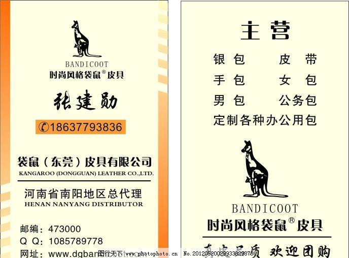 皮带 女包 公务包 银包 手包 男包 定制各种办公用包 名片卡片 广告图片