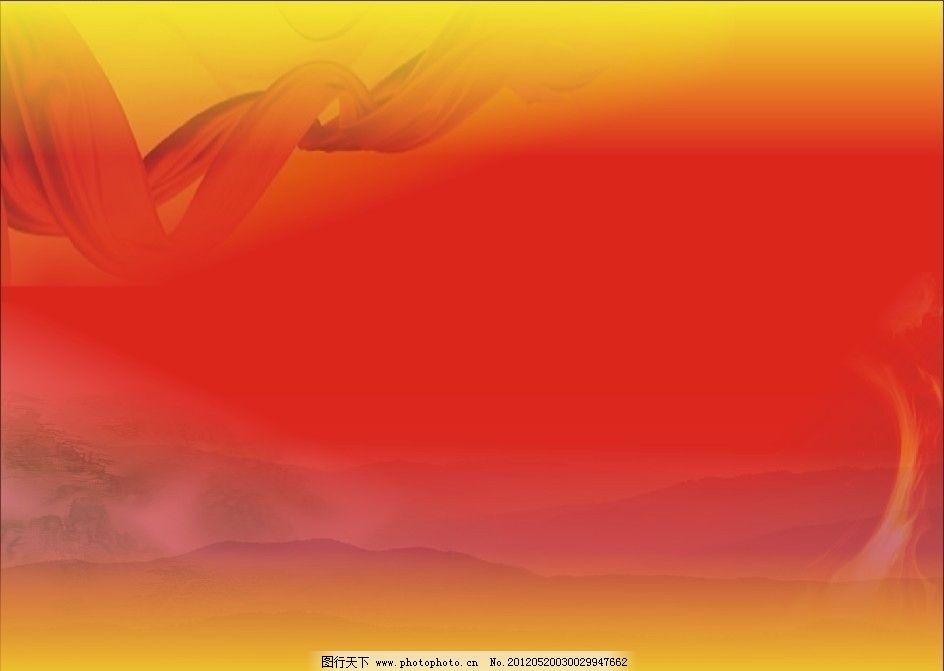 山 分层 宣传背景 红色展板 红色喜庆展板 喜庆背景 展板背景 海报