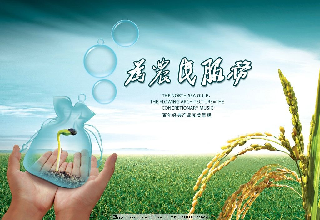 为农民服务图片_海报设计_广告设计_图行天下图库