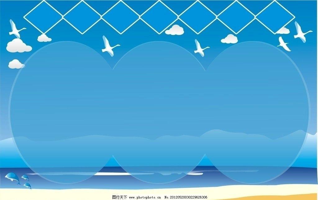 大海背景展板 展板 宣传栏 大海 大海背景 背景 海豚 横版展板 展板