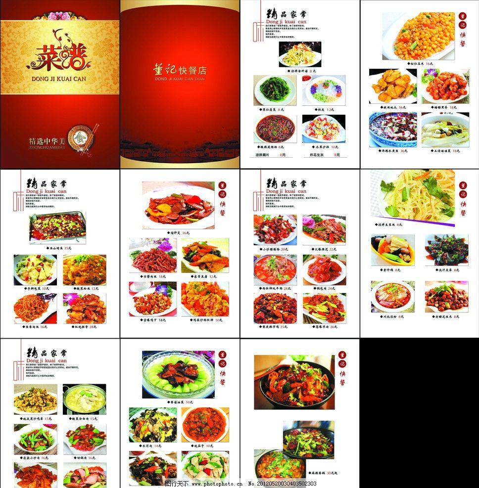 菜谱 psd 快餐店菜谱 菜 菜谱封面 红色菜谱 菜单菜谱 广告设计模板