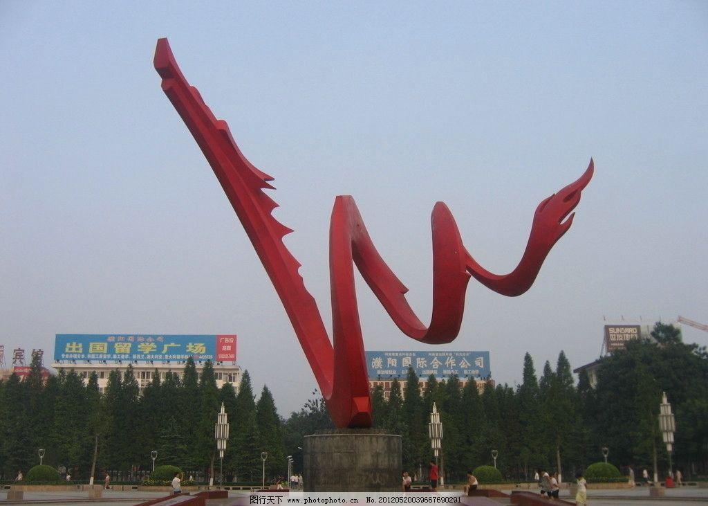 中国龙 苍龙 雕塑 标志 乡雕塑 龙族 中国第一龙 龙抬头 建筑园林