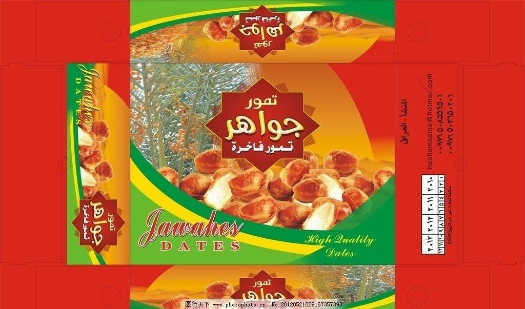 伊拉克枣包装 伊拉枣 枣 枣箱 外国食品 水果 外国水果 包装设计 椰枣