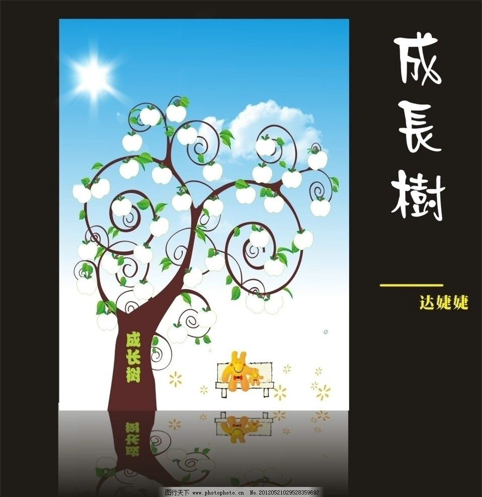 梦想树 树 苹果树