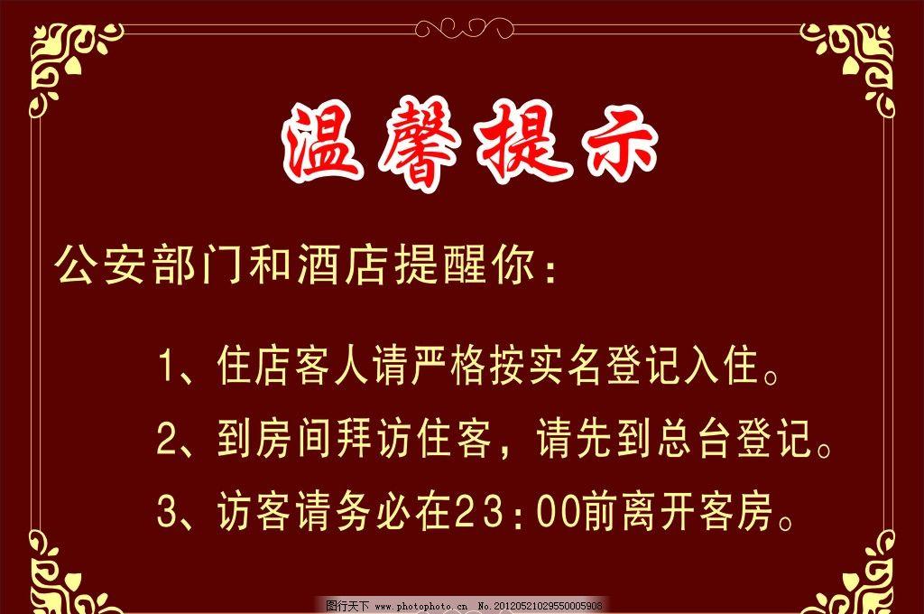 温馨提示 提示 酒店提示 广告设计 矢量 cdr
