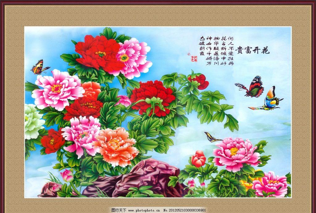 背景 海报 毛笔字 企业文化 牡丹 花开富贵 高贵 蝴蝶 古典边框 相框