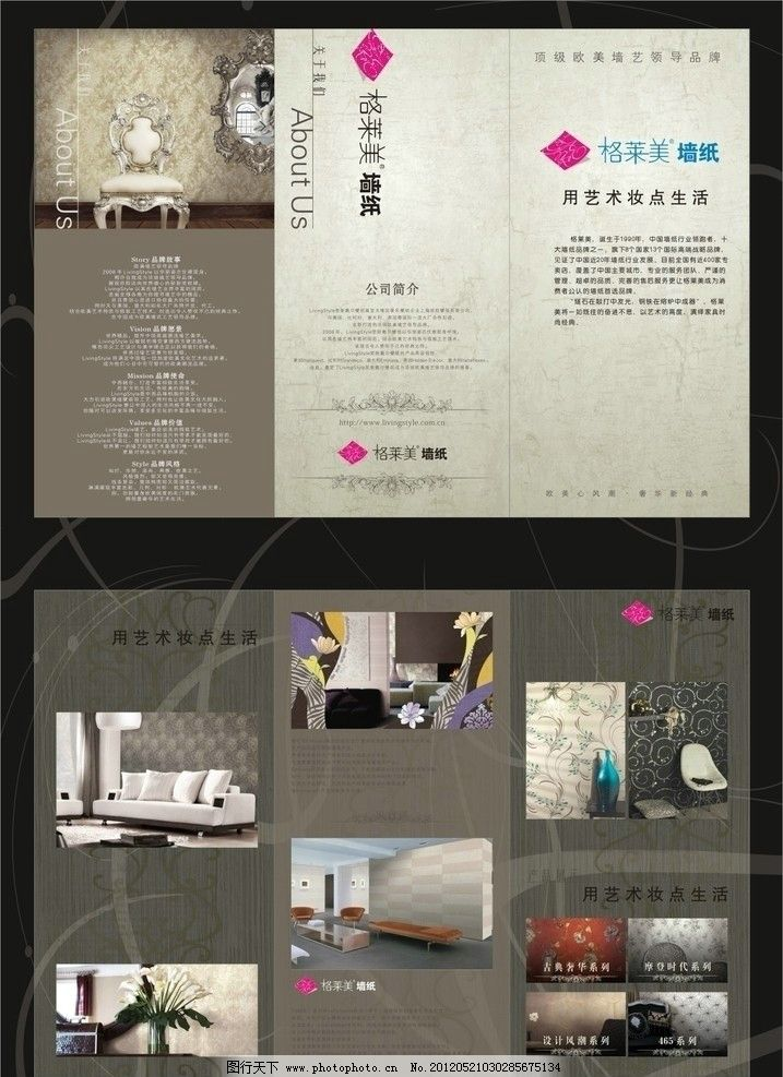 墙纸折页图片_展板模板_广告设计_图行天下图库