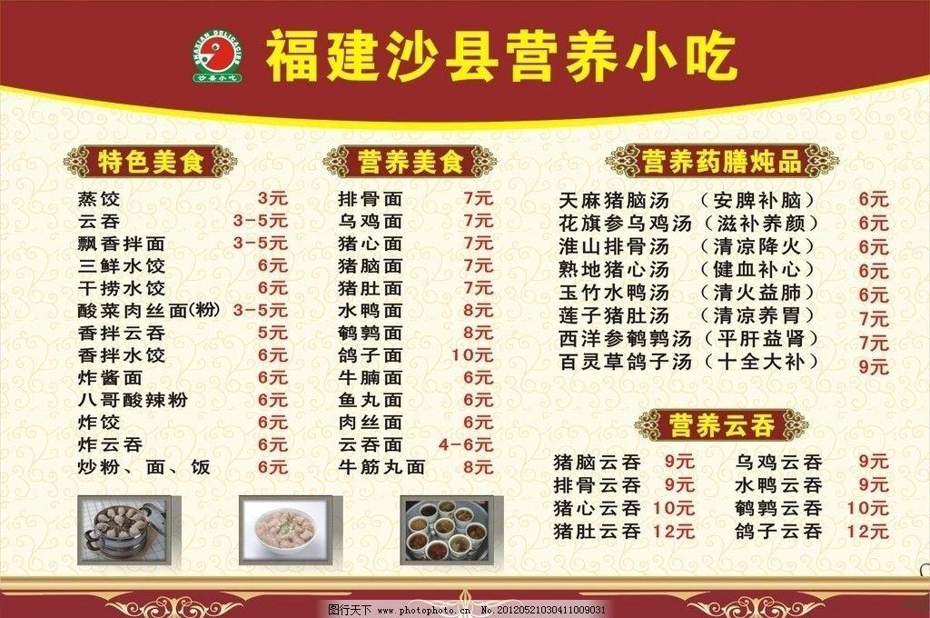 价目表 菜谱 价格表 沙县小吃 标志 福建沙县小吃 菜单菜谱 广告设计