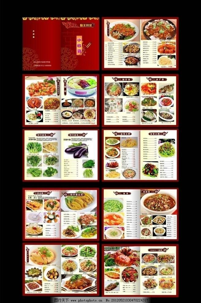 菜谱 菜 各种炒菜 背景 菜单菜谱 广告设计 矢量 cdr