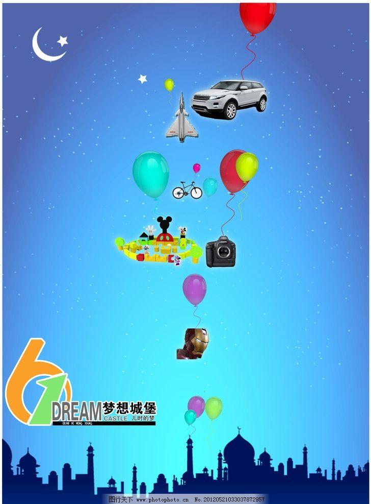 梦想城堡 六一 梦幻 星星 月亮 儿时的梦 气球 彩色 创意 源文件