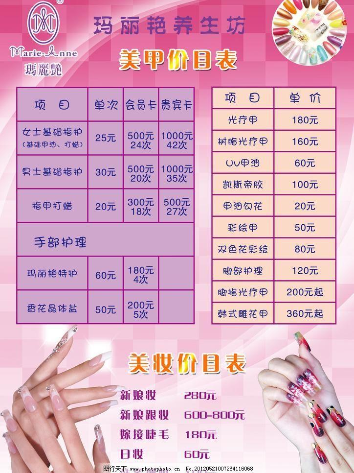 玛丽艳 美甲 美甲价格表 手 线条 美甲价格表素材下载 美甲价格表模板