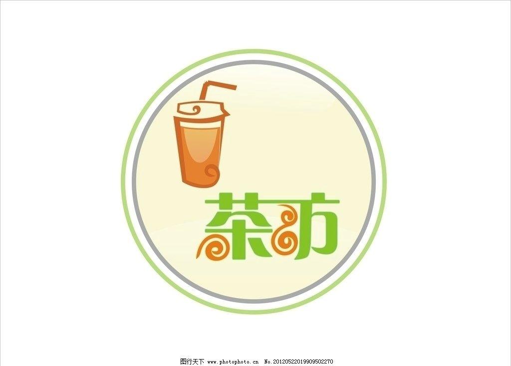 奶茶标志 奶茶      文字设计 茶坊 企业logo标志 标识标志图标 矢量