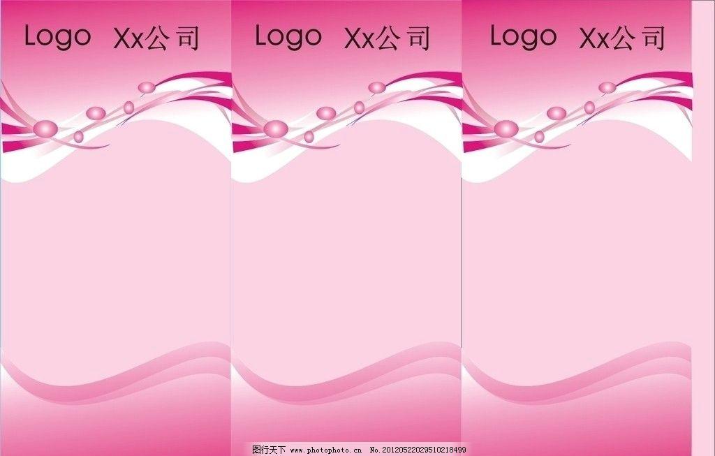 水果桌牌底纹 粉红 水果 可爱 桌牌 广告设计 矢量 cdr