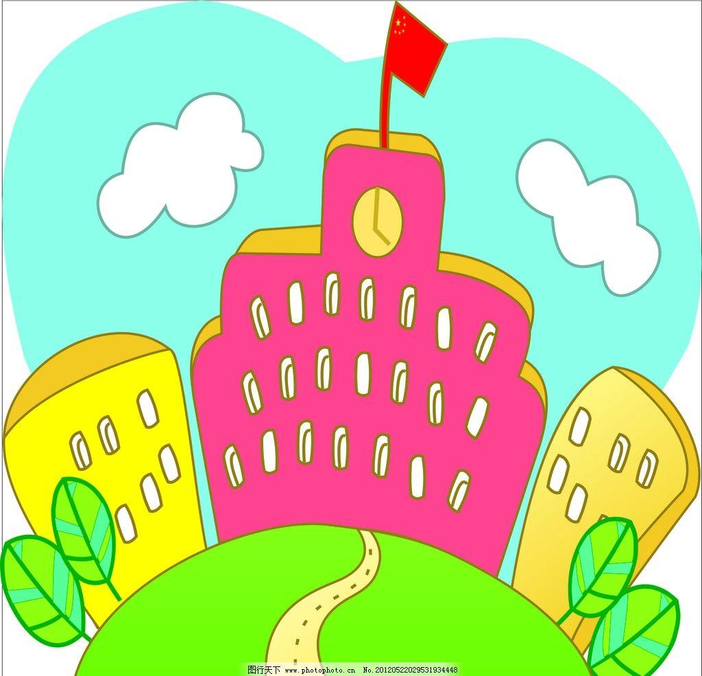卡通 教学楼/卡通教学楼图片