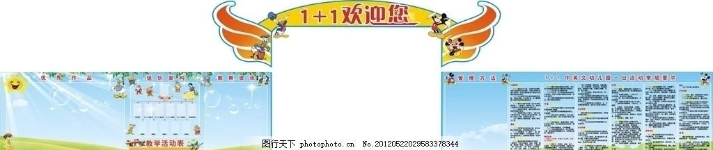 幼儿园背景墙 卡通 制度 教师 组织结构 蓝色 天空 招牌广告喷绘类