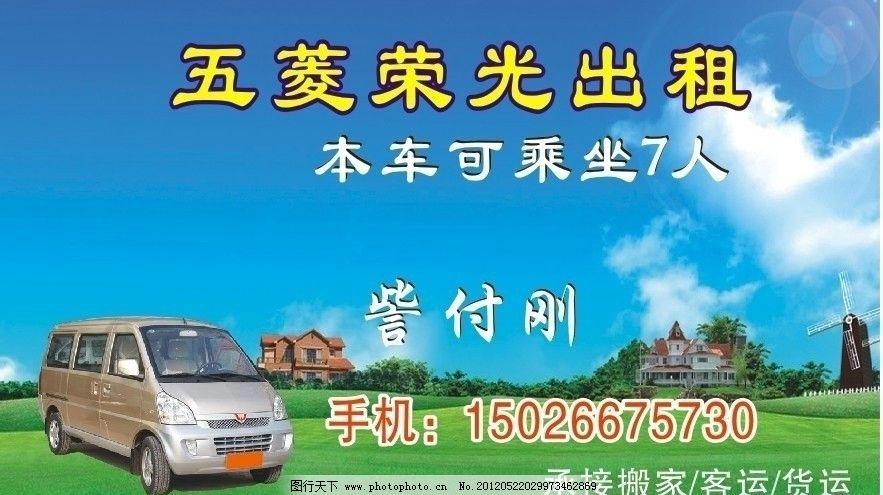 货运出租 名片 五菱荣光出租 搬家 客运 货运 名片卡片 广告设计 矢量