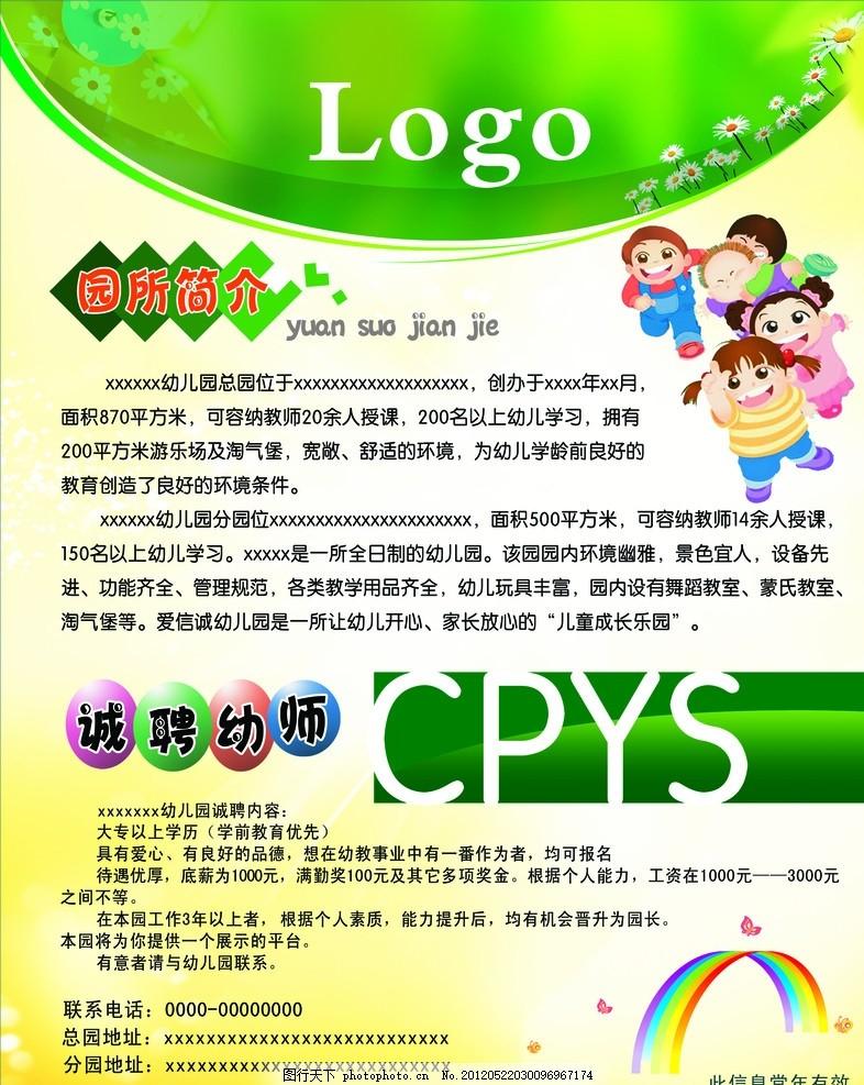 幼儿园海报 展板 绿色背景 小朋友 卡通背景 招聘 诚聘 广告设计模板