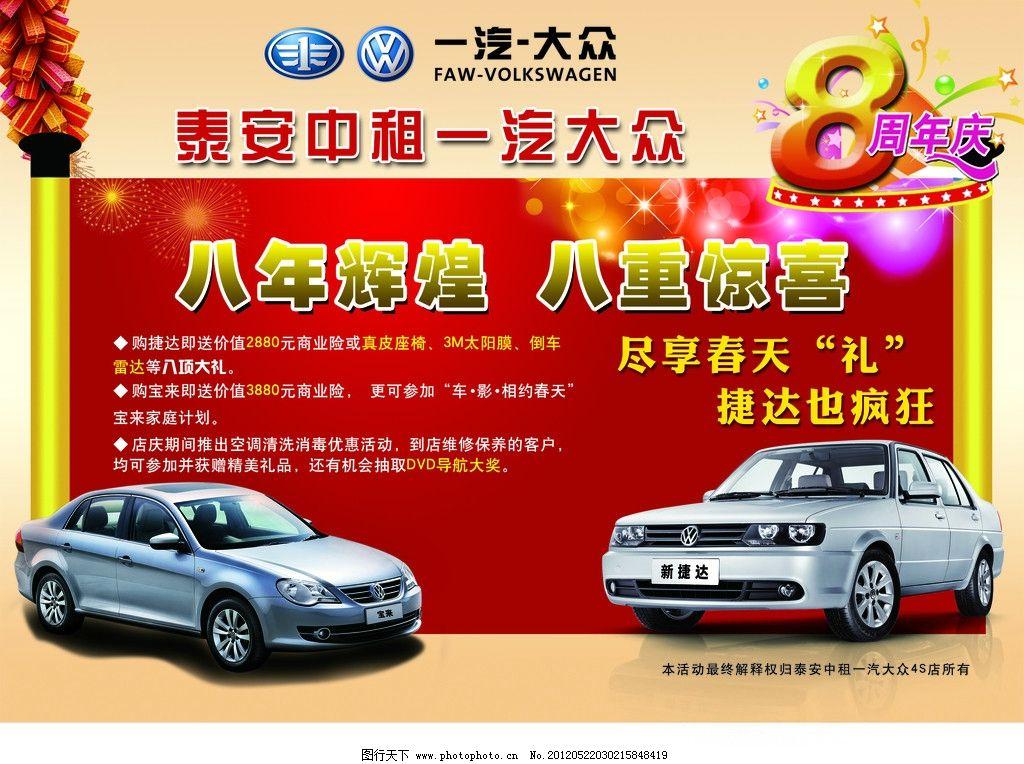 一汽大众标志 捷达汽车 8周年 鞭炮 轮胎 前大灯 宝来 dm宣传单 广告